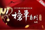 """胡董入选""""2019中国慈善企业家榜"""",居河南企业家捐赠之首!"""