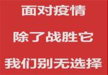 龙8国际app-龙8娱乐电脑版-龙8娱乐娱乐网站积极防控疫情,守护健康,共建平安!