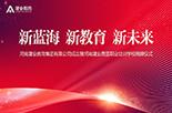 新蓝海 新教育 新未来——龙8国际app教育集团成立,龙8国际app正式进军职业教育领域!