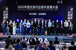 """电影小镇荣获""""2020中国最具人气文旅目的地""""奖"""